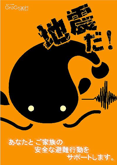 1 Settembre - Giorno della Prevenzione delle Catastrofi - The Japanese Dreams